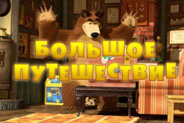 Masha-i-medved.-Bolshoe-puteshestvie-Trejler