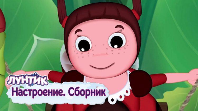 Nastroenie-Luntik-Sbornik-multfilmov-2018