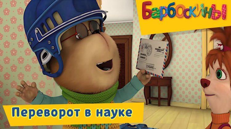 Perevorot-v-nauke-Barboskiny-Sbornik-multfilmov-2018
