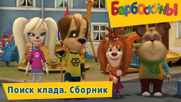Poisk-klada-Barboskiny-Sbornik-multfilmov-2018
