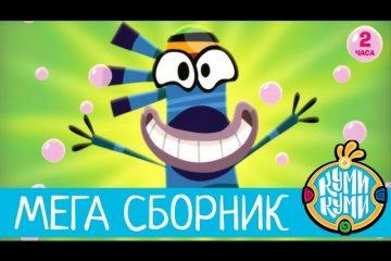 Priklyucheniya-Kumi-Kumi-Bolshoj-Sbornik-multfilm-2016-2-chasa-multikov