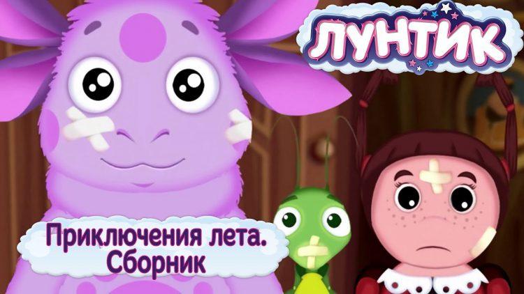 Priklyucheniya-leta-Luntik-Sbornik-multfilmov-2018