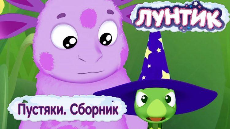 Pustyaki-Luntik-Sbornik-multfilmov-2018