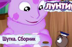 SHutka-Luntik-Sbornik-multfilmov-2018