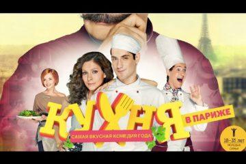 Samaya-vkusnaya-komediya-goda-Kuhnya-v-Parizhe-Trejler-2014-god