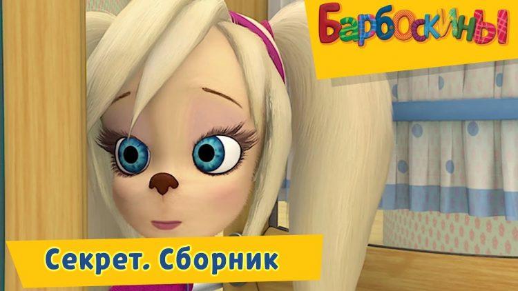 Sekret-Barboskiny-Sbornik-multfilmov-2018