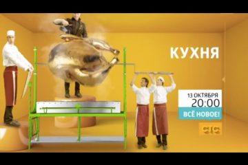 Serial-Kuhnya-Novyj-sezon-Anons-3