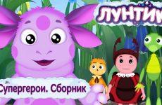 Supergeroi-Luntik-Sbornik-multfilmov-2018