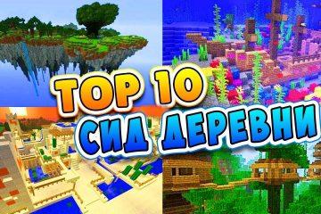TOP-10-Sidov-NA-DEREVNYU-v-Mire-dlya-Majnkraft-PE-Vyzhivanie-Karta-Video-Minecraft-Pocket-Edition