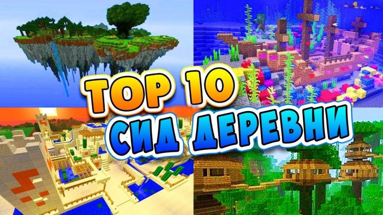 TOP-10-Sidov-NA-DEREVNYU-v-Mire-dlya-Majnkraft-PE-Vyzhivanie-Karta-Video-Minecraft-Pocket-Edition