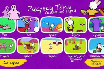 Uroki-risovaniya-dlya-detej-Risunki-Temy-Skazochnye-geroi-interaktivnoe-menyu