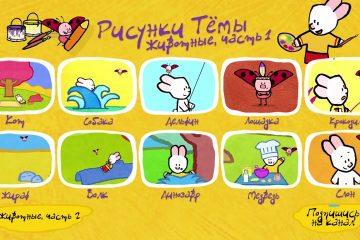 Uroki-risovaniya-dlya-detej-Risunki-Tyomy-Kak-risovat-zhivotnyh-chast-1