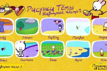 Uroki-risovaniya-dlya-detej-Risunki-Tyomy-Kak-risovat-zhivotnyh-chast-2