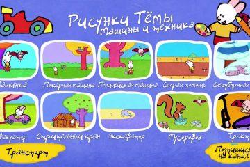 Uroki-risovaniya-dlya-detej-Risunki-Tyomy-Mashinki-i-tehnika-interaktivnoe-menyu