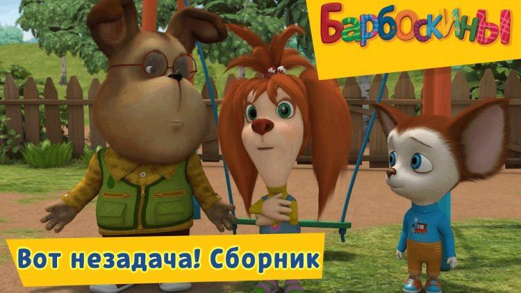 Vot-nezadacha-Barboskiny-Sbornik-multfilmov-2018
