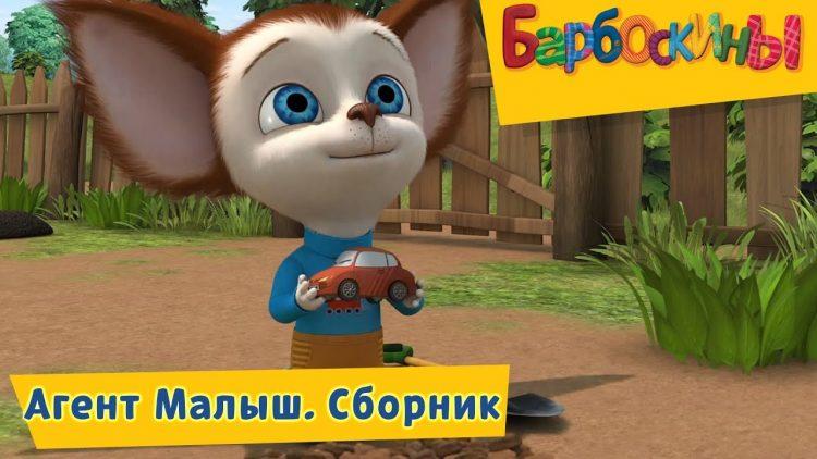 Agent-Malysh-Barboskiny-Sbornik-multfilmov-2018