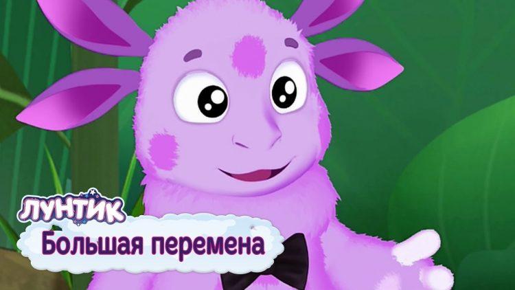 Bolshaya-peremena-Luntik-Sbornik-multfilmov-2018