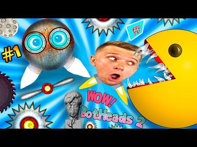 CHTO-TUT-PROISHODIT-GOLOVA-LETAET-PAKMAN-NAPADAET-v-igre-BotHeads-2-Video-dlya-detej-ot-FFGTV