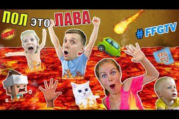 FFGTV-CHELLENDZH-POL-ETO-LAVA-ili-FLOOR-is-LAVA-Semya-igraet-v-igry-na-PLANSHETE-dlya-detej