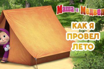 Masha-i-Medved-Kak-ya-provyol-leto