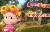 Masha-i-Medved-Pro-Osen-Sbornik-multfilmov