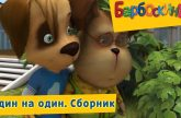 Odin-na-odin-Barboskiny-Sbornik-multfilmov-2018