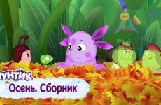 Osen-Luntik-Sbornik-multfilmov-2018