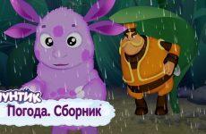 Pogoda-Luntik-Sbornik-multfilmov-2018