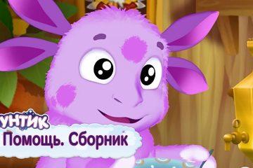 Pomoshh-Luntik-Sbornik-multfilmov-2018