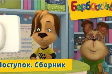 Postupok-Barboskiny-Sbornik-multfilmov-2018
