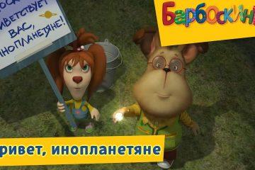 Privet-inoplanetyane-Barboskiny-Novaya-seriya-Est-kontakt