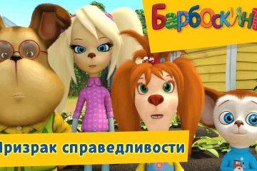 Prizrak-spravedlivosti-Barboskiny-Novaya-seriya-Premera