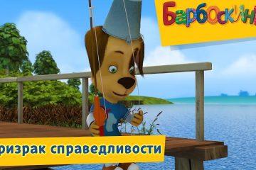 Prizrak-spravedlivosti-Barboskiny-Novaya-seriya.-Trejler