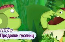 Prodelki-gusenits-Luntik-Sbornik-multfilmov-2018
