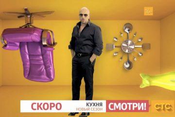 Serial-Kuhnya-Novyj-sezon-Anons-1