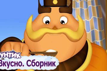 Vkusno-Luntik-Sbornik-multfilmov-2018
