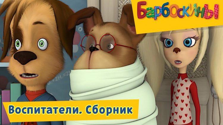 Vospitateli-Barboskiny-Sbornik-multfilmov-2018