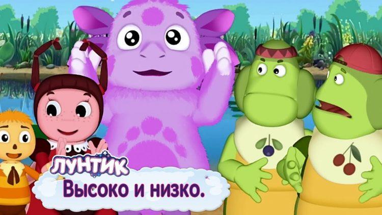 Vysoko-i-nizko-Luntik-Sbornik-multfilmov-2018