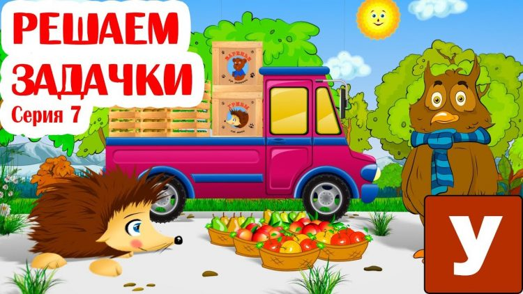 Zadachki-na-umnozhenie-Uchimsya-umnozhat-s-YOzhikom-ZHekoj.-Seriya-7