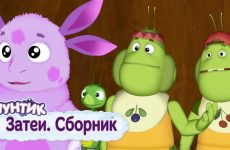 Zatei-Luntik-Sbornik-multfilmov-2018