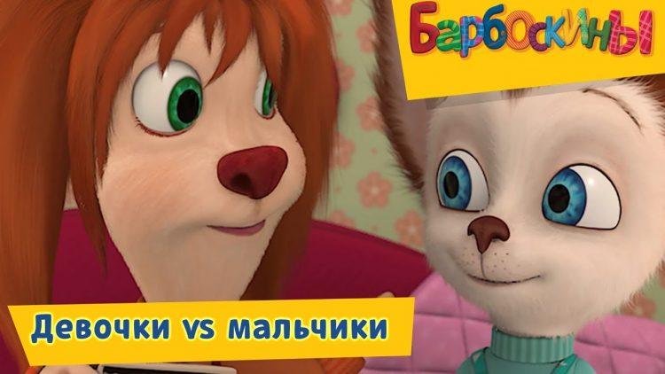 Devochki-malchiki-Barboskiny-Sbornik-multfilmov-2018
