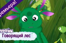 Govoryashhij-les-Luntik-Novaya-seriya-Premera