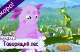Govoryashhij-les-Luntik-Premera-Novaya-seriya.-Trejler