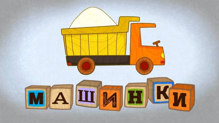 MASHINKI-Serial-dlya-malchikov-Vse-serii-podryad-Sbornik