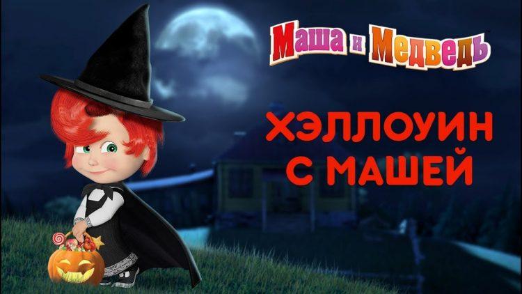 Masha-i-Medved-Halloween-s-Mashej-Samye-strashnye-serii
