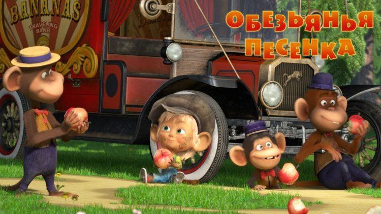Masha-i-Medved-Obezyanya-pesenka-Vot-kak-byvaet