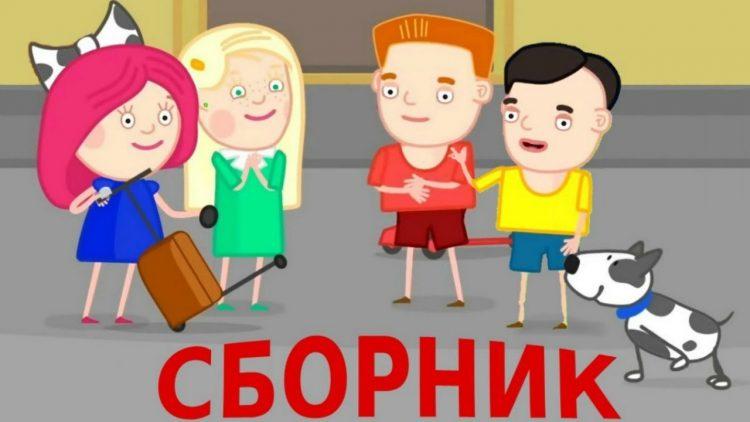 Multik-Smarta-i-chudo-sumka-vse-serii-sbornik-dlya-devochek