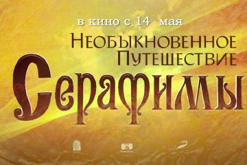 Novyj-multfilm-2015-Neobyknovennoe-puteshestvie-Serafimy-Trejler