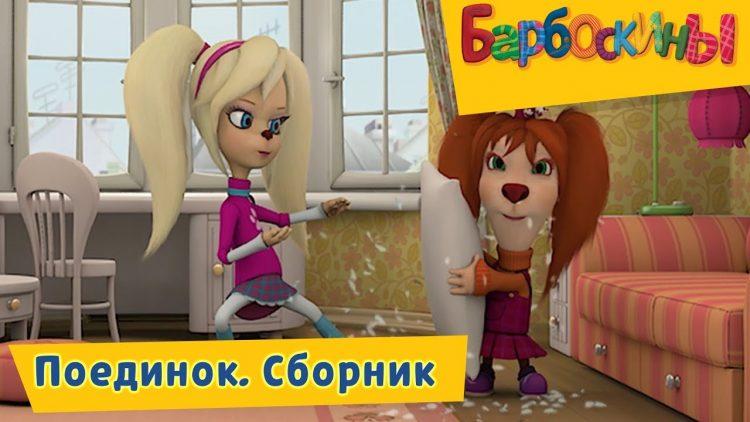 Poedinok-Barboskiny-Sbornik-multfilmov-2018