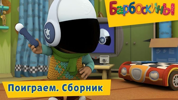 Poigraem-Barboskiny-Sbornik-multfilmov-2018